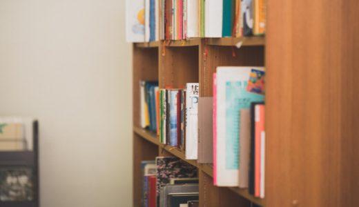 本が好き。『購入』と『借りる』