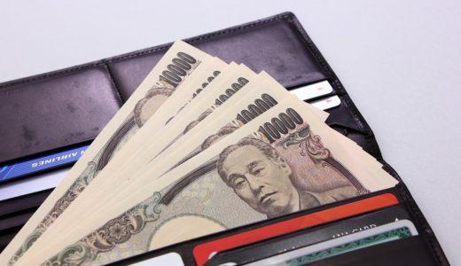 家計簿をつける。その前に財布の中身がパンパンなのです。