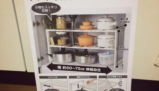ニトリ「シンク下収納ラック2段」を設置でキッチン下の収納を整理した話