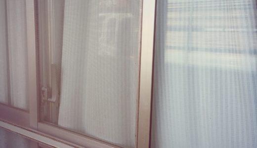 【実践!】網戸の掃除は簡単に。この方法ですっかり綺麗になりました。