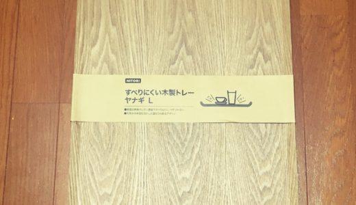 ニトリ|滑りにくい木製トレーヤナギLを購入