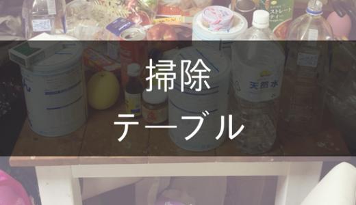 【画像あり】ダイニングテーブルの上、いつも物がいっぱいで汚いから掃除しよう。