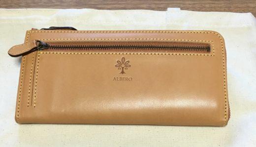 ヌメ革の長財布ALBERO(アルベロ)を購入|10か月経過